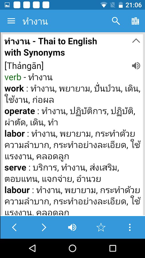 Offline Dictionary Premium Screenshot 3
