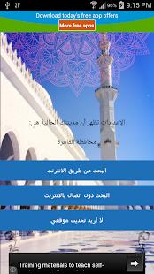 Azan Program APK for Nokia