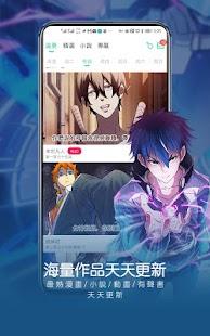 漫咖 Comics - Manga,Novel and Audio