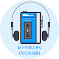 Music vk offline