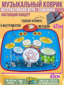 Музыкальные инструменты серии Город Игр, GN-12580
