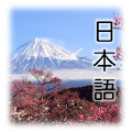 App 輕鬆背日文 APK for Kindle
