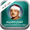 App Quran Abd Albaset abd alsamad APK for Kindle