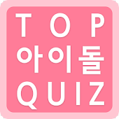 Download 탑 아이돌퀴즈! APK for Android Kitkat