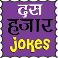 New Hindi Jokes 2017 APK for Bluestacks