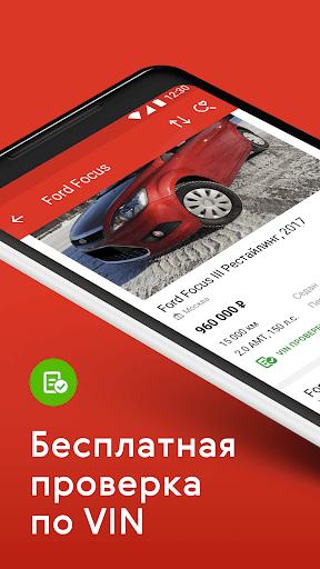 Авто.ру: купить и продать авто screenshot 1
