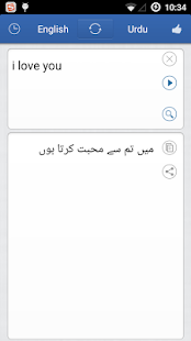 Urdu English Translator - screenshot