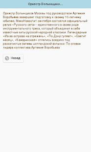 Вконтакте.музыка APK for Ubuntu