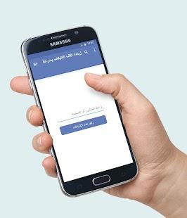 App زيادة آلاف لايكات فالفيس بوك APK for Windows Phone