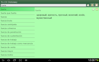 Screenshot of Russian Spanish Dictionary