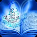 Al Quran dan Terjemahan APK for Bluestacks