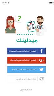 MedLink  - Trusted Doctors