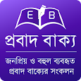 প্রবাদ বাক্য (Bengali Proverb)