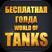 Золото для World of Tanks