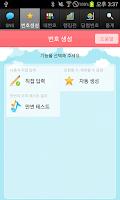 Screenshot of 로또톡 - 분석 공유, 당첨 확인