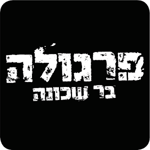 Download Pergula, פרגולה For PC Windows and Mac