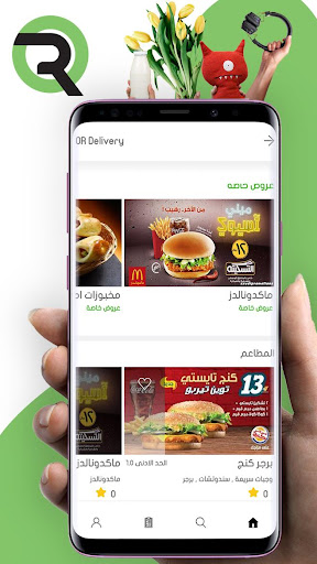 or Delivery screenshot 2