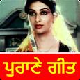 Punjabi Old Songs Video