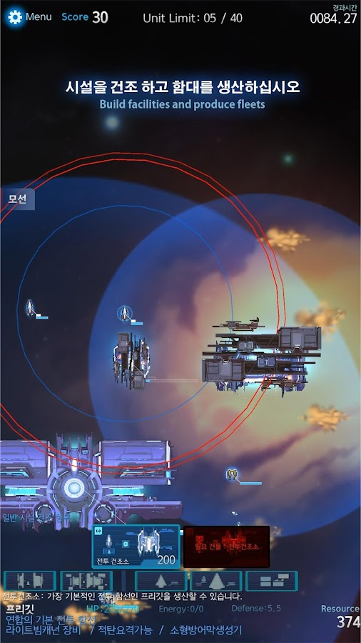 Star Raid Screenshot 4