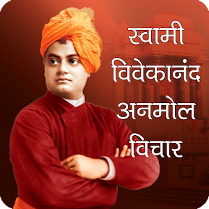 Download Swami Vivekananda Quotes | Vichar Hindi for Android