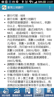 Screenshot of 金管會