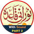App Noorani Qaida in URDU Part 2 APK for Kindle