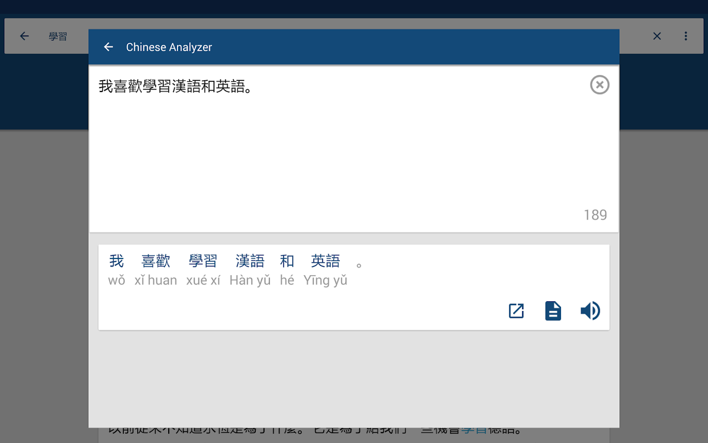 Chinese English Dictionary & Translator 英漢字典|漢英字典 Screenshot 16