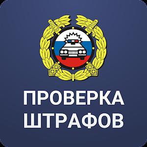 App Штрафы ГИБДД ПДД официальные 1.5.0 APK for iPhone