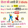 App Hindi Jokes 2017 APK for Kindle
