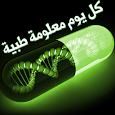 معلومات طبية بدون انترنت