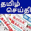 TN Tamil News Newspaper APK for Bluestacks