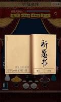 Screenshot of 靈占天下-八字 占卜 算命 星座 解夢 求籤 姓名 運勢