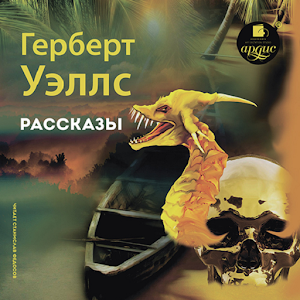 Download Рассказы. Герберт Уэллс For PC Windows and Mac