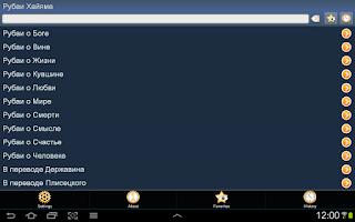 Screenshot of Рубаи Омара Хайяма