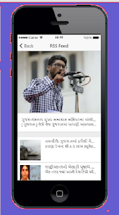 Gujarati News - screenshot