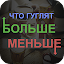 Download Android Game Что больше гуглят? for Samsung