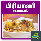 Biryani Recipes Tips in Tamil