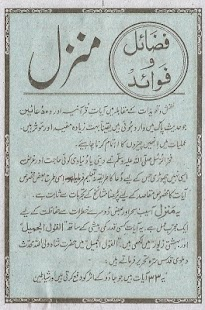 Manzil Ayaat e Shifaa - screenshot