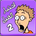 Free لعبة اختبار الهبل 2 APK for Windows 8