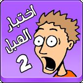 Download لعبة اختبار الهبل 2 APK to PC