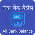 All Bank Balance Enquiry APK for Blackberry