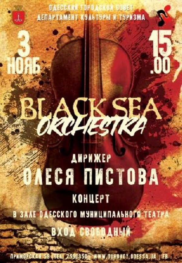 Камерный оркестр «BLACK SEA ORCHESTRA» даст бесплатный концерт