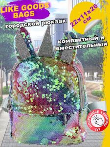 """Рюкзак серии """"Like Goods"""", D0002/11427"""