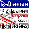 App All Hindi News Hindi Newspaper APK for Windows Phone