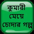 কুমারী মেয়ে চোদার গল্প - Bangla Choti Golpo