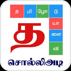 Tamil Word Game - சொல்லிஅடி - தமிழோடு விளையாடு For PC / Windows 7/8/10 / Mac – Free Download