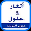 App ألغاز و حلول - إصدار 2017 APK for Kindle