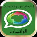 App إسترجاع صور وفيديوهات وا Prank APK for Windows Phone