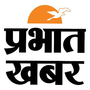 Prabhat Khabar For PC / Windows 7/8/10 / Mac – Free Download