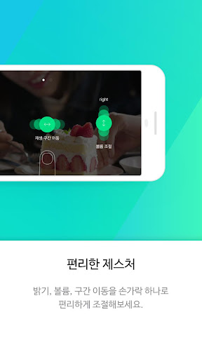 NaverTV screenshot 4